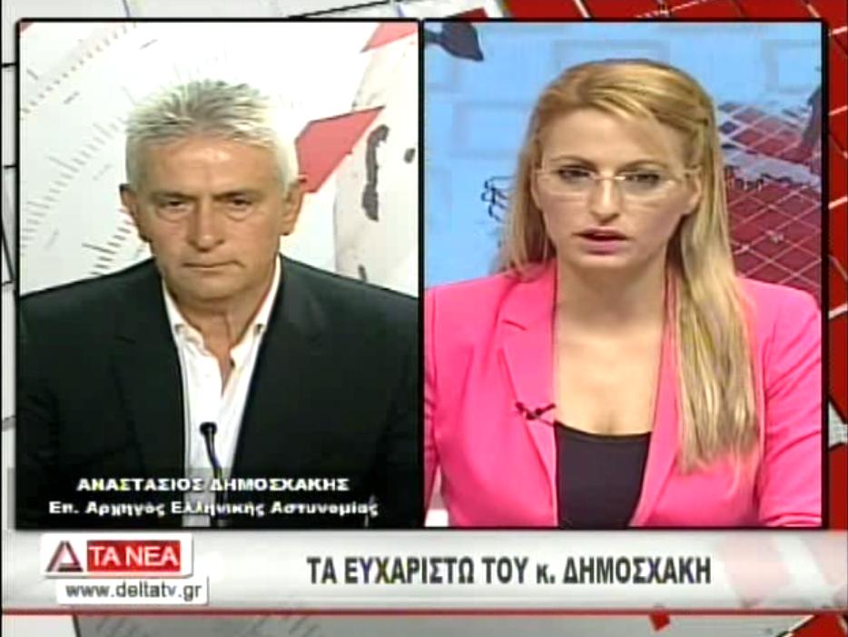 Ο Αναστάσιος Δημοσχάκης στο κεντρικό δελτίο ειδήσεων της ΔΕΛΤΑ ΤV