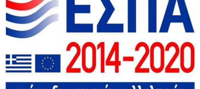 Ενημέρωση για τα νέα Προγράμματα ΕΣΠΑ 2014-2020