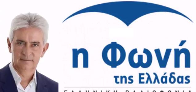 Συνέντευξη στην Φωνή της Ελλάδας