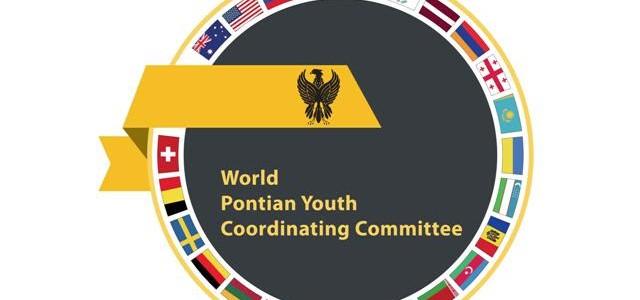 Συνάντηση Βουλευτών και στελεχών της Νέας Δημοκρατίας με αντιπροσωπεία της Παγκόσμιας Συντονιστικής Επιτροπής Ποντιακής Νεολαίας (ΠΑΣΕΠΟΝ)