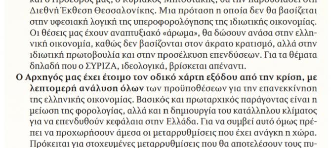 Στοχευμένες μεταρρυθμίσεις και επενδύσεις για την επανεκκίνηση της ελληνικής οικονομίας (Άρθρο στην «Καρφίτσα» 17/9)