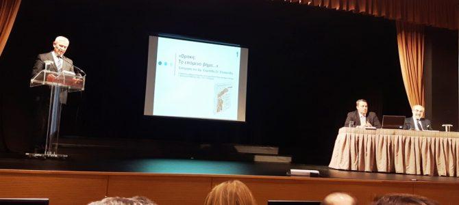 Παρουσίαση του βιβλίου του Ευρ. Στυλιανίδη «Θράκη, το επόμενο βήμα» στην Αλεξανδρούπολη