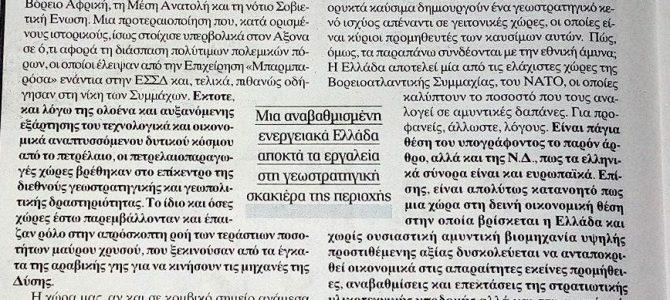 """Άρθρο στην """"Κυριακάτικη Δημοκρατία"""" (05/02)"""