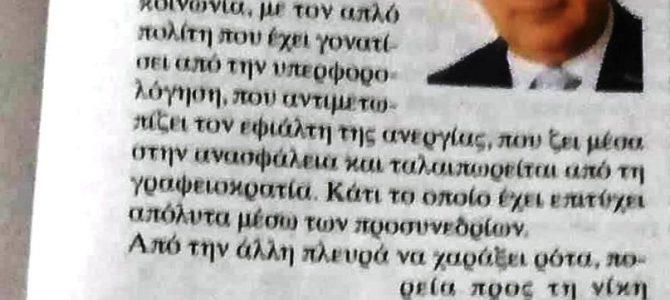 Η θωράκιση της Θράκης και των νήσων του Αιγαίου εξασφαλίζει μια ισχυρή Ελλάδα – Άρθρο στην Κυριακάτικη Ελευθερία του Τύπου