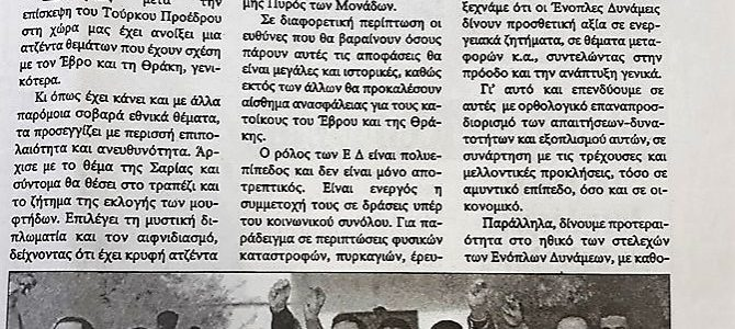 """Έβρος και Ένοπλες Δυνάμεις: Μια άρρηκτη σχέση που δεν πρέπει να διαταραχθεί… – Άρθρο στην """"ΕΛΕΥΘΕΡΗ ΘΡΑΚΗ"""""""