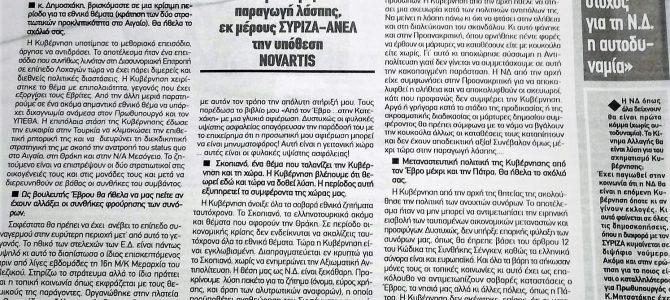Η Κυβέρνηση άνοιξε όλα τα εθνικά θέματα και εγκλωβίστηκε. Χειρίστηκε με επιπολαιότητα το ζήτημα των δύο στρατιωτικών – Συνέντευξη στην εφημερίδα Πρωινή Γνώμη της Πάτρας