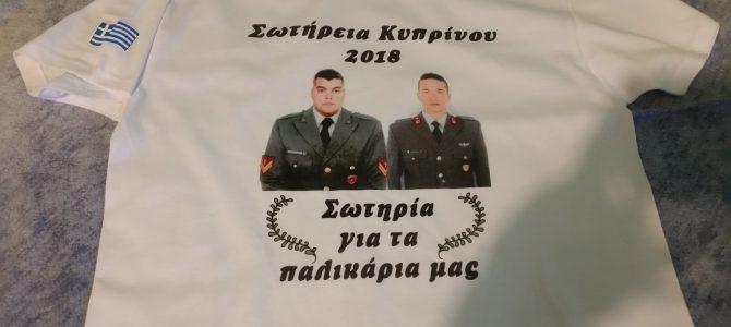Σωτήρεια Κυπρίνου 2018: Η νεολαία του Κυπρίνου, η νέα γενιά του Έβρου κρατάει ΖΩΝΤΑΝΟ κι ΕΠΙΚΑΙΡΟ το θέμα των δύο στρατιωτικών  μας!