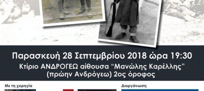Τιμή στους στρατιώτες της Θράκης που πολέμησαν στη Μάχη της Κρήτης