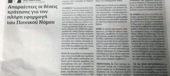 Απαραίτητες οι θέσεις κράτησης για την πλήρη εφαρμογή του  Ποινικού Νόμου! – Άρθρο στην εφημερίδα «Ελεύθερος Τύπος» του Σαββάτου