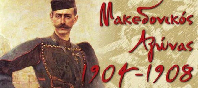 Τιμή και δόξα στους ήρωες του Μακεδονικού Αγώνα!! Η Μακεδονία είναι μία και είναι Ελληνική!! – Ημέρα  Μνήμης του Μακεδονικού Αγώνα