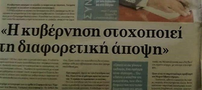 Η Κυβέρνηση στοχοποιεί τη διαφορετική άποψη – Συνέντευξη στην εφημερίδα «ΠΑΡΑΣΚΗΝΙΟ»
