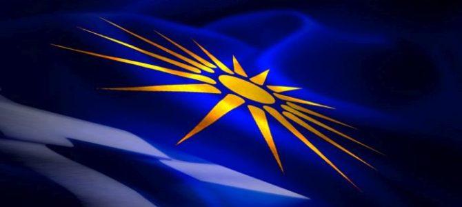 Το όνομα της Μακεδονίας, το όνομα της Θράκης είναι η ίδια η ύπαρξή μας, η ίδια η ιστορία μας !! Και την ψυχή μας και την ιστορία μας δεν μπορείτε να την πάρετε…