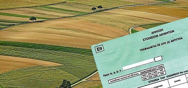 Ολιγωρία του ΥπΑΑΤ για την αναγραφή του Αριθμού Ταυτότητας Ακινήτου (ΑΤΑΚ) στις φετινές δηλώσεις ΟΣΔΕ – Κατάθεση Ερώτησης