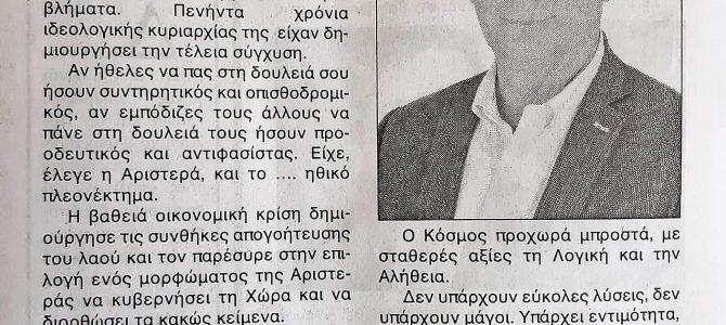«Η Αριστερά ήρθε – κυβέρνησε και τώρα φεύγει» – Άρθρο στην εφημερίδα «Ελεύθερη Θράκη»