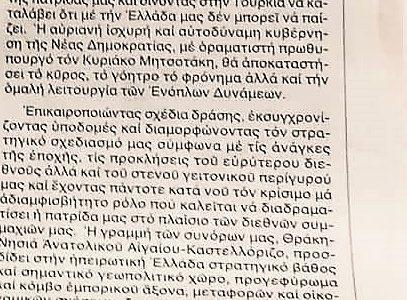 Ισχυρή Ελλάδα σημαίνει ισχυρές Ένοπλες Δυνάμεις!! – Άρθρο στην εφημερίδα Εστία
